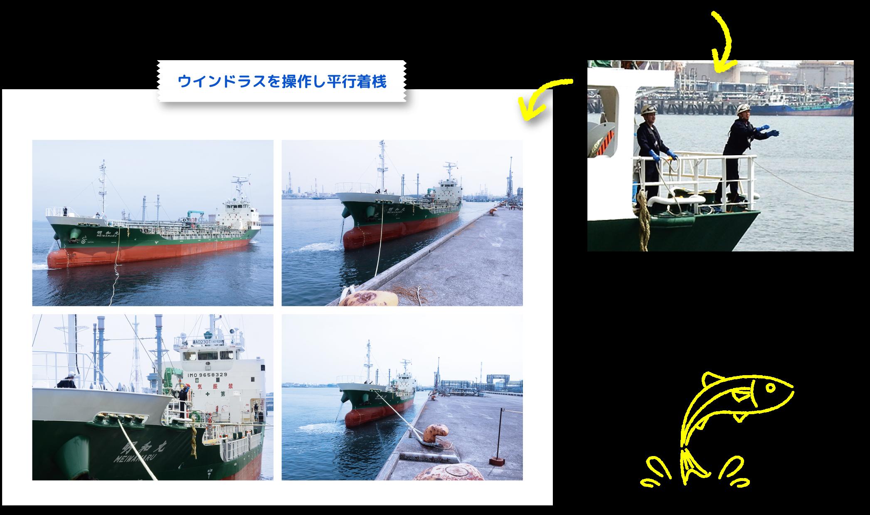 入港・着桟2